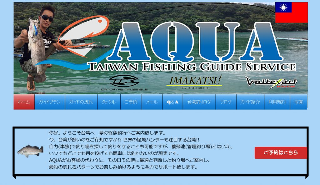 台湾フィッシングガイドAQUA