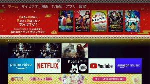 起動したFire TV Stick 4K